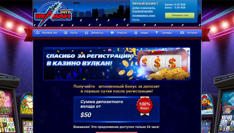 Отключить сайт казино вулкан доступ ограничен в казино вулкан ставка