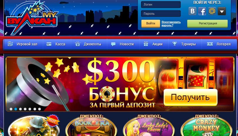 Что делать если казино вулкан открывается сам по себе стратегии блэкджека в i казино
